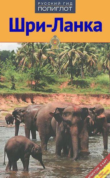 Шри-Ланка. Путеводитель с мини-разговорником. Мартина Митхиг