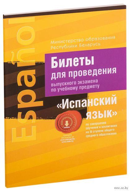 Проведения билеты языку для английскому решебник выпускных по экзаменов