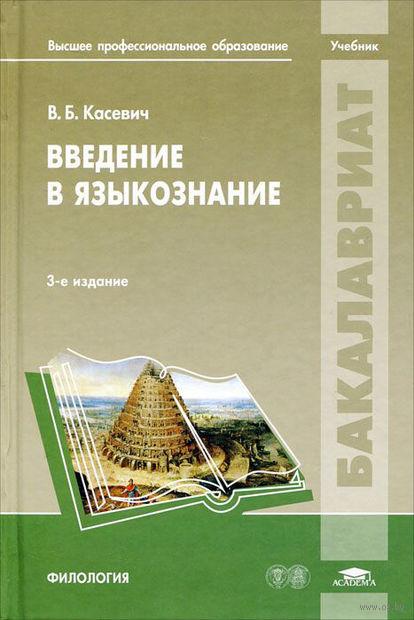 Введение в языкознание. В. Касевич