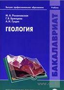 Геология. Мария Романовская, Г. Брянцева, Александр Гущин