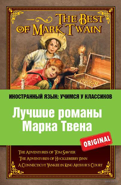 Лучшие романы Марка Твена. Марк Твен