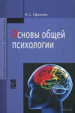 Основы общей психологии. Н. Ефимова
