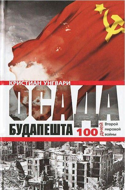 Осада Будапешта. 100 дней Второй мировой войны. Кристиан Унгвари
