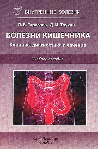 Болезни кишечника. Клиника, диагностика и лечение. Дмитрий Трухан, Лариса Тарасова