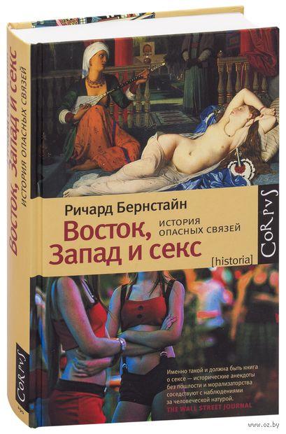 Восток, Запад и секс. История опасных связей. Ричард Бернстайн