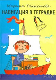 Навигация в тетрадке. Марина Тахистова