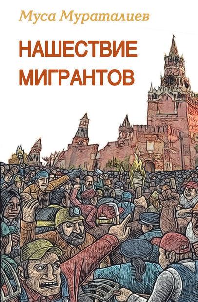 Нашествие мигрантов. Муса Мураталиев