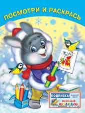Зайчик-Дед Мороз. Раскраска