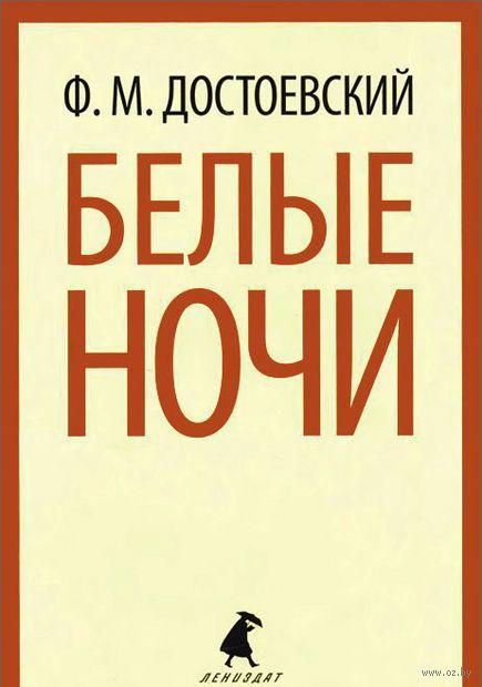 Белые ночи (м). Федор Достоевский