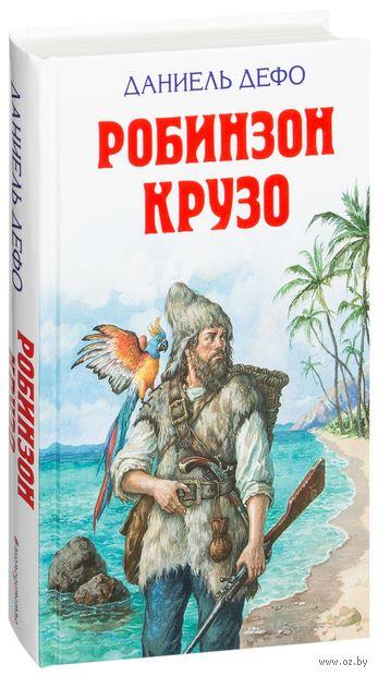 Робинзон Крузо. Даниель Дефо, Мария Шишмарева