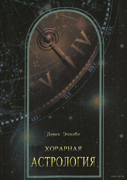 Хорарная астрология — фото, картинка