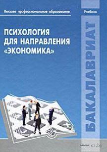 """Психология для направления """"Экономика"""" — фото, картинка"""