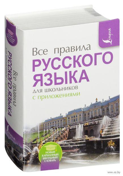 Все правила русского языка для школьников с приложениями. Сергей Матвеев