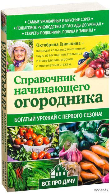 Справочник начинающего огородника — фото, картинка
