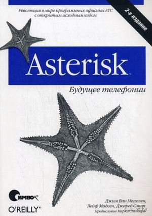 Asterisk. Будущее телефонии. Д. Меггелен, Л. Мадсен, Д. Смит
