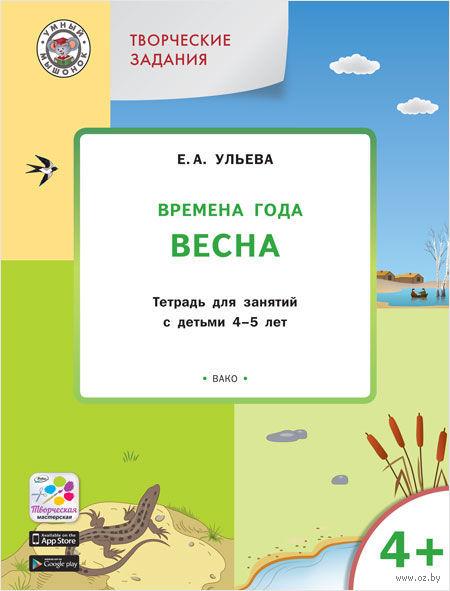 Времена года. Весна. Тетрадь для занятий с детьми 4-5 лет — фото, картинка