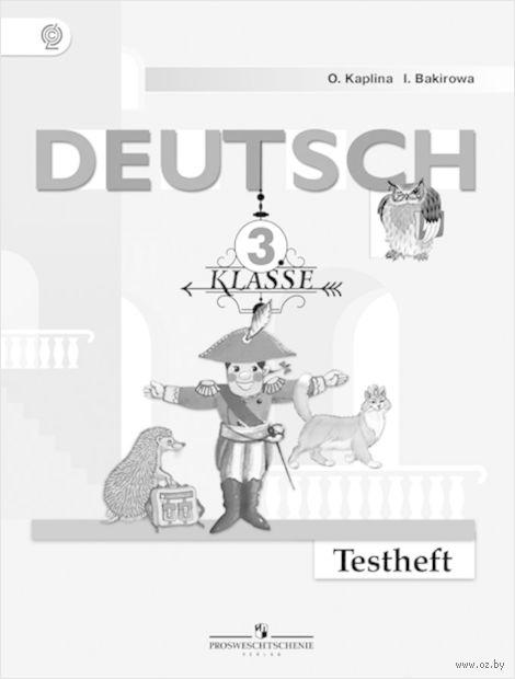 Немецкий язык. 3 класс. Контрольные задания — фото, картинка