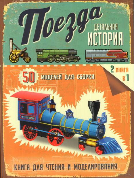 Поезда. Детальная история — фото, картинка