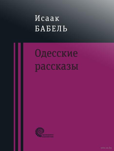 Одесские рассказы (м) — фото, картинка