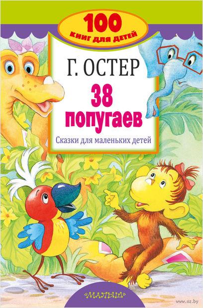 38 попугаев. Сказки для маленьких детей — фото, картинка