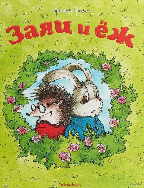 Заяц и ёж (м) — фото, картинка