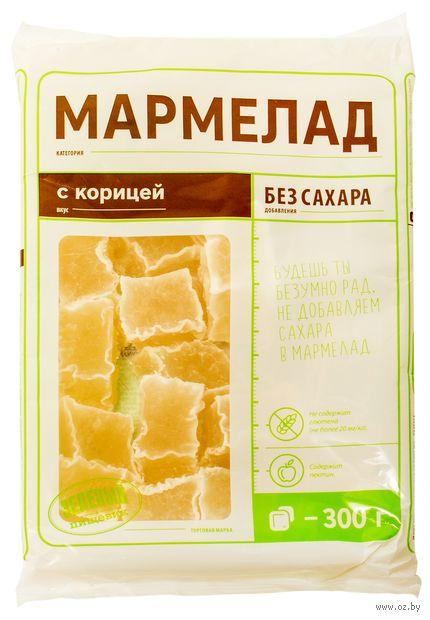 "Мармелад ""С корицей без сахара"" (300 г) — фото, картинка"