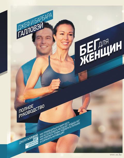 Бег для женщин. Полное руководство — фото, картинка