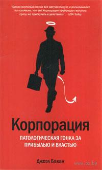 Корпорация: патологическая погоня за прибылью. Джоэл Бакан