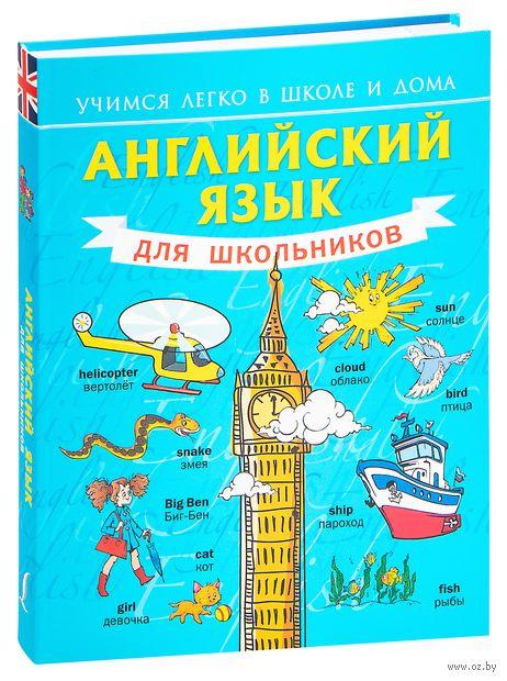 Английский язык для школьников. Сергей Матвеев