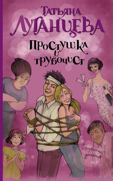 Простушка и трубочист (м). Татьяна Луганцева