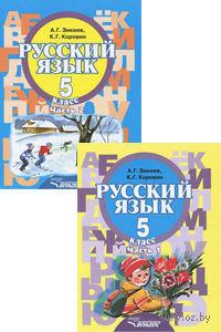 Русский язык. 5 класс (в двух частях). Анатолий Зикеев, Кирилл Коровин