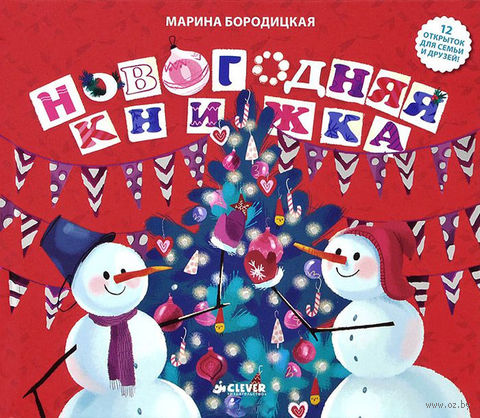 Новогодняя книжка. Марина Бородицкая