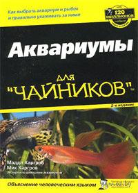 """Аквариумы для """"чайников"""". Мадди Харгров, Мик Харгров"""