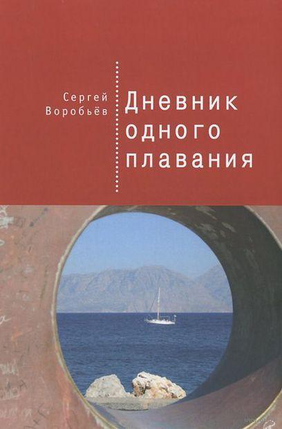 Дневник одного плавания. Сергей Воробьев
