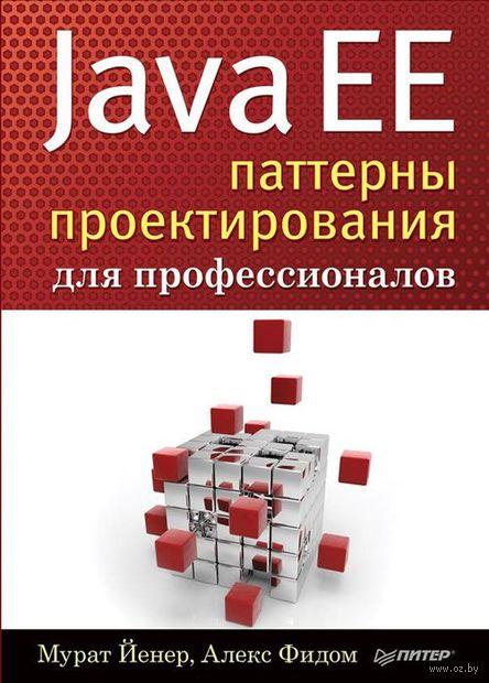 Java EE. Паттерны проектирования для профессионалов. Мурат Йенер, Алекс Фидом