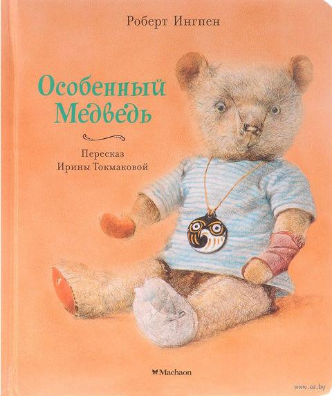 Особенный медведь. Ирина Токмакова