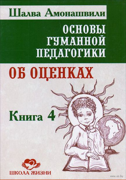 Основы гуманной педагогики. Книга 4. Об оценках. Шалва Амонашвили