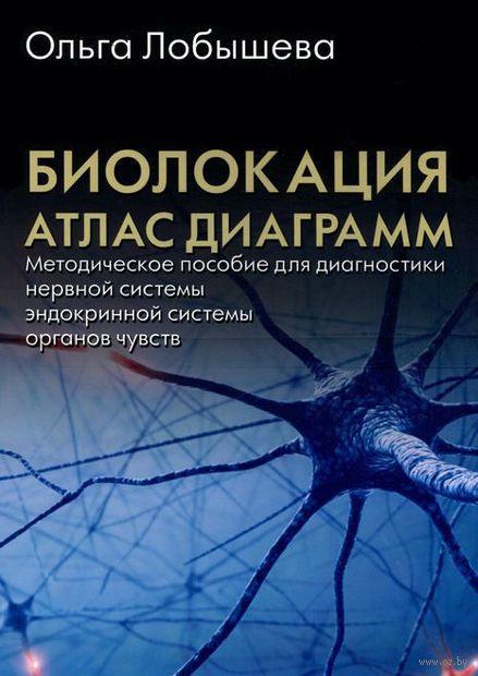 Биолокация. Атлас диаграмм. Методическое пособие для диагностики. Ольга Лобышева