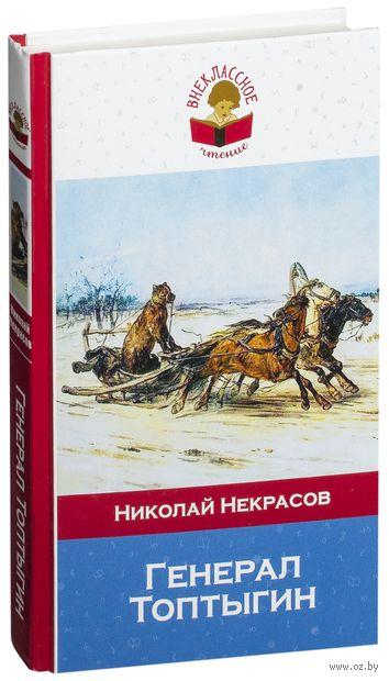 Генерал Топтыгин. Николай Некрасов