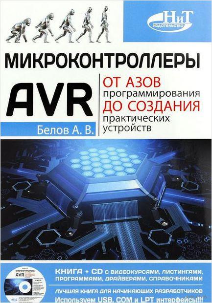 Микроконтроллеры AVR. От азов программирования до создания практических устройств (+ CD). А. Белов
