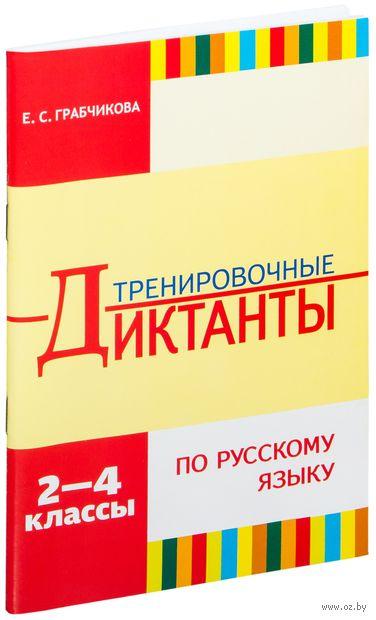 Тренировочные диктанты по русскому языку. 2-4 классы — фото, картинка