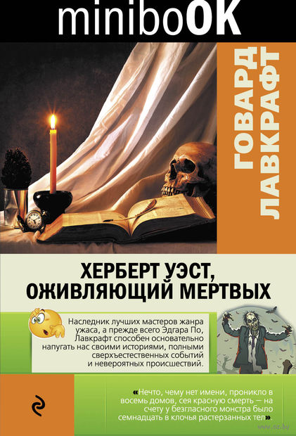 Херберт Уэст, оживляющий мертвых (м) — фото, картинка
