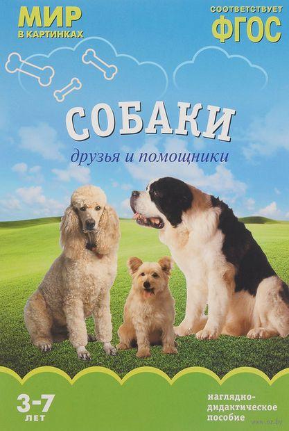 Собаки. Друзья и помощники. Наглядно-дидактическое пособие. Для детей 3-7 лет. Т. Минишева