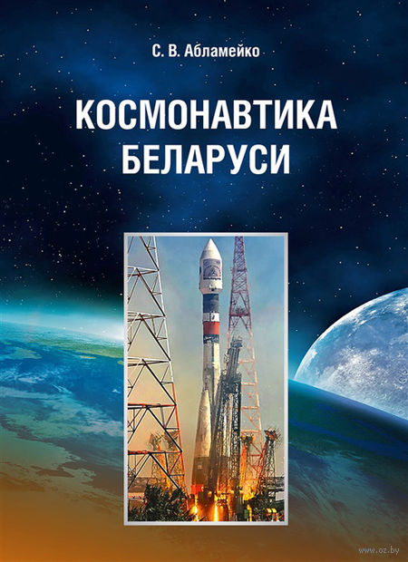 Космонавтика Беларуси. С. Абламейко