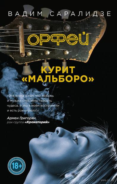 Орфей курит Мальборо — фото, картинка