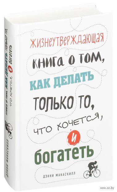 Жизнеутверждающая книга о том, как делать только то, что хочется, и богатеть — фото, картинка