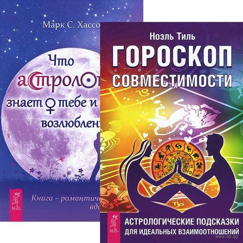 Гороскоп совместимости. Что астрология знает о тебе (комплект из 2-х книг) — фото, картинка