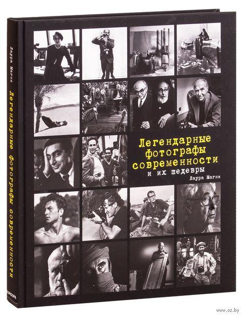Легендарные фотографы современности и их шедевры — фото, картинка