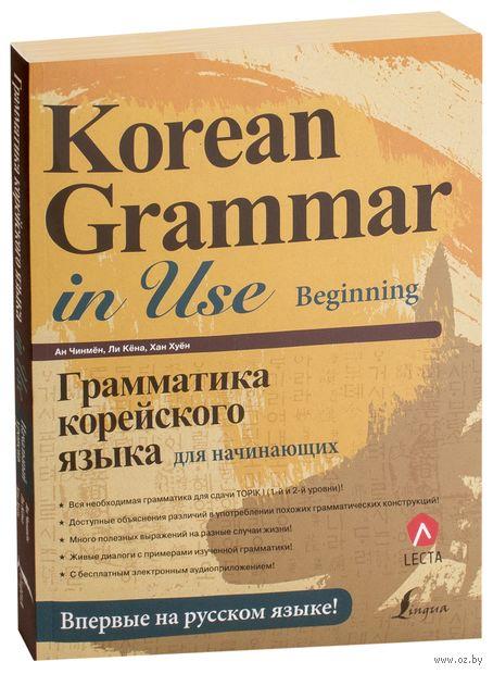 Грамматика корейского языка для начинающих — фото, картинка