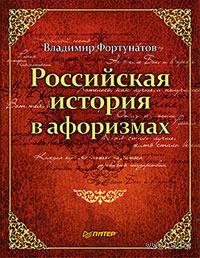 Российская история в афоризмах. Владимир Фортунатов